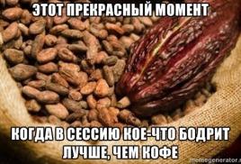 Рецепт бодрости от Bob Cacao
